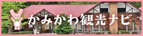 かみかわ観光ナビ